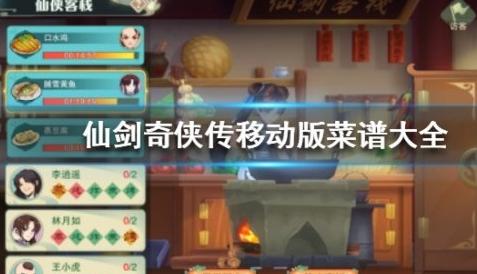 仙剑奇侠传移动版菜谱大全 仙剑奇侠传移动版菜谱配方