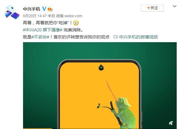 中兴手机发布A20预热视频 宣布全球首款屏下摄像头量产