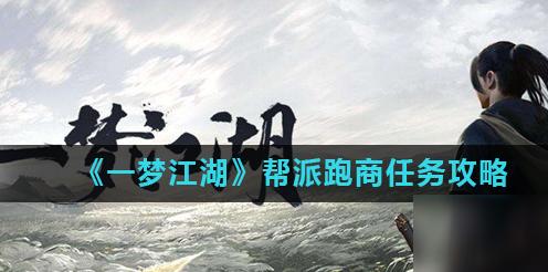 一梦江湖跑商任务怎么做 一梦江湖跑商任务攻略