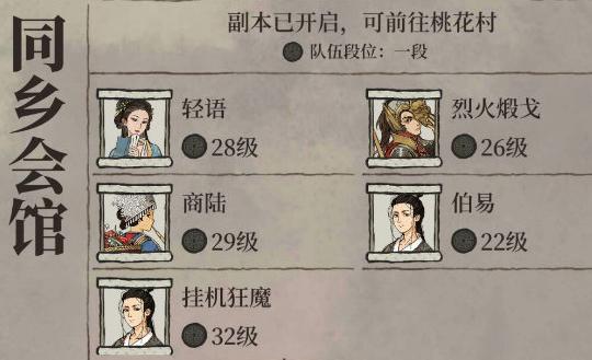 江南百景图桃花村活动玩法 江南百景图桃花村活动攻略