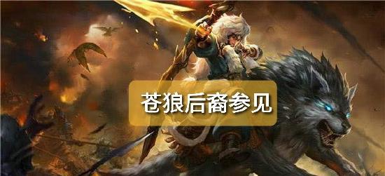 王者荣耀S21成吉思汗出装铭文玩法 成吉思汗最强出装攻略