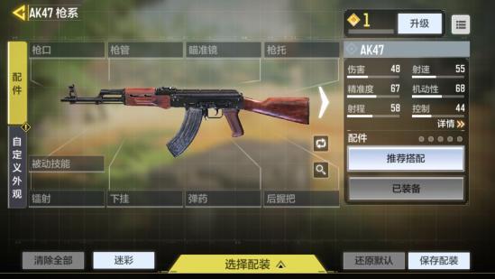 使命召唤手游枪械哪个好用 使命召唤手游AK47推荐搭配
