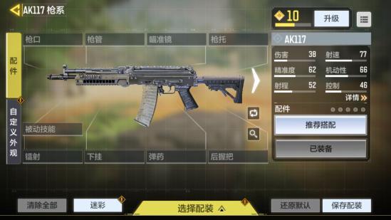 使命召唤手游什么枪械最强 使命召唤手游AK117属性搭配