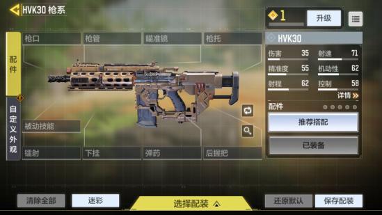 使命召唤手游什么枪械好用 使命召唤HVK30属性搭配