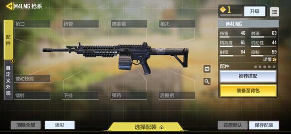 使命召唤M4LMG配件详情 M4LMG神级枪械改装