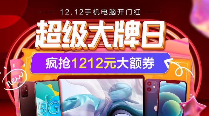 苏宁12.12年终狂欢节 为打工人准备好的年终福利来袭