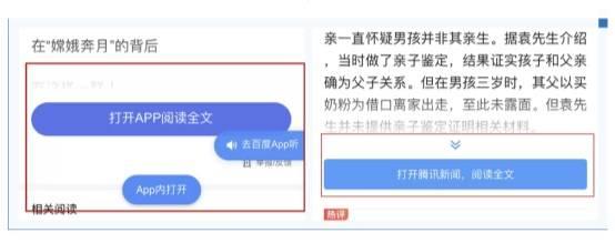 微信将治理违规导流链接:打开App 阅读全文