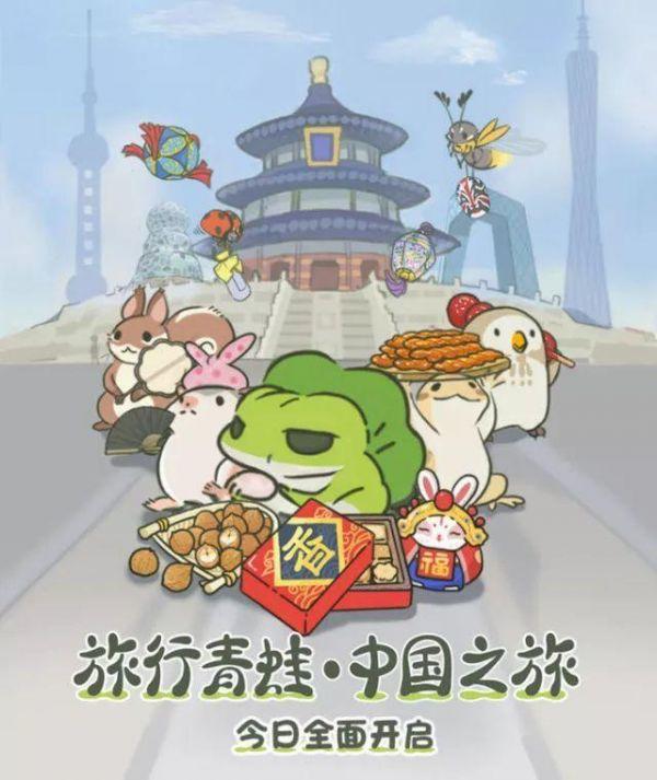 """""""旅行青蛙""""中国版APP上线 快来看看你家蛙儿子"""