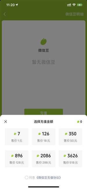 微信更新版本:推出微信豆可购买微信内虚拟物品和打赏