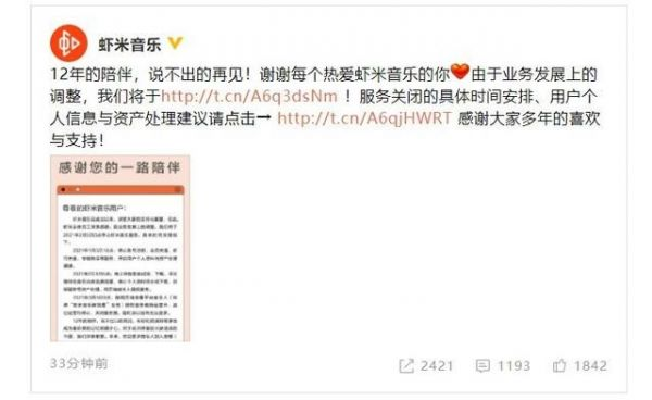 虾米音乐宣布2月5日关停 虾米音乐关停原因