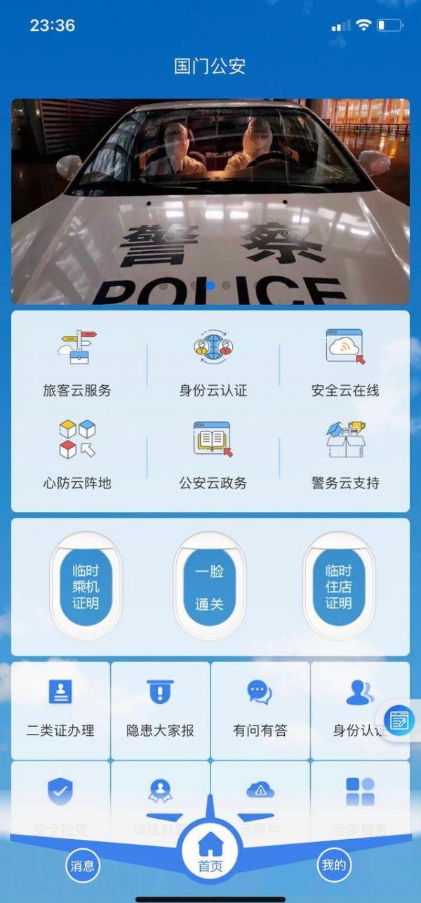 """国门公安APP新功能:""""一脸通关""""功能也将上线"""