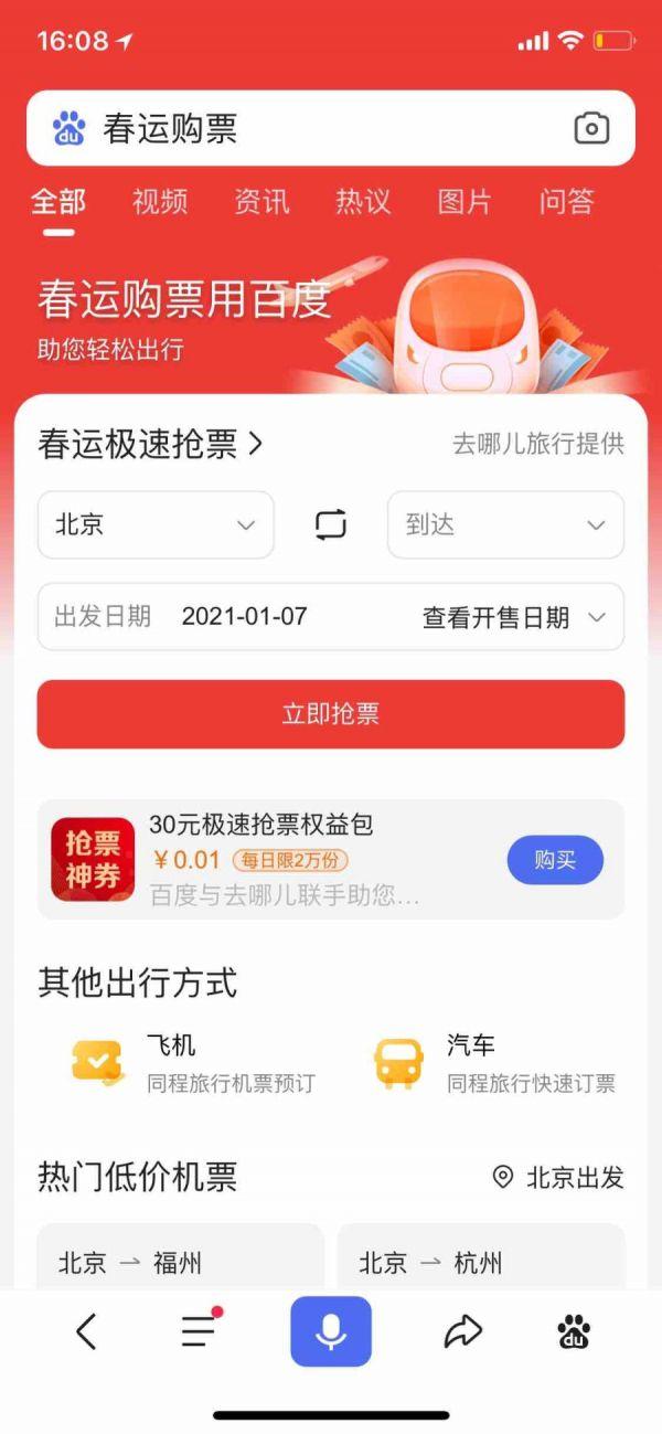 百度App上线春运极速抢票功能:1分钱换30元加速券