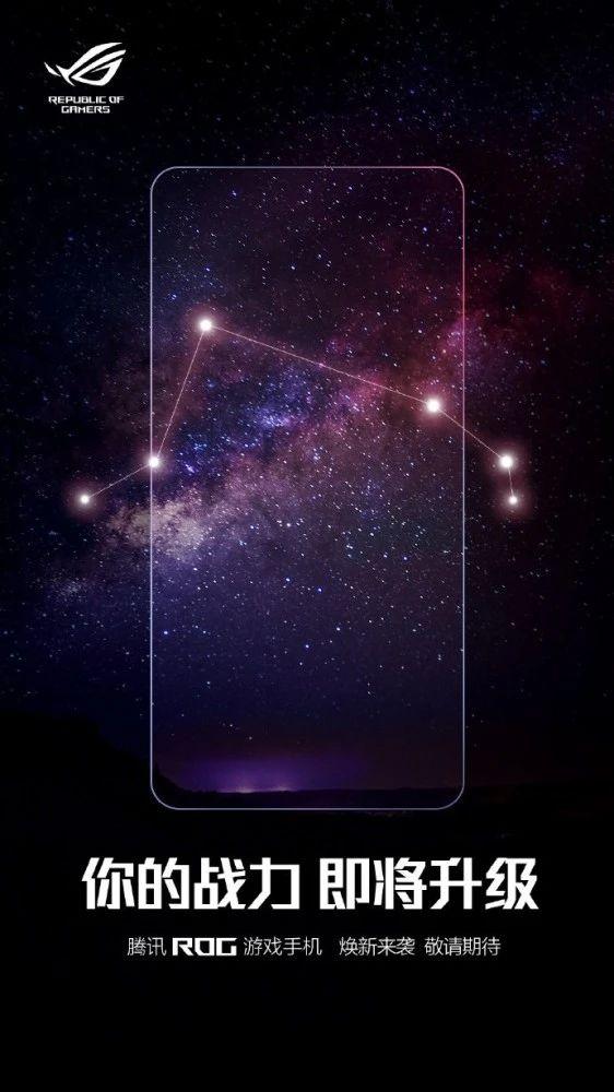 新款ROG游戏手机官宣!腾讯联合推出