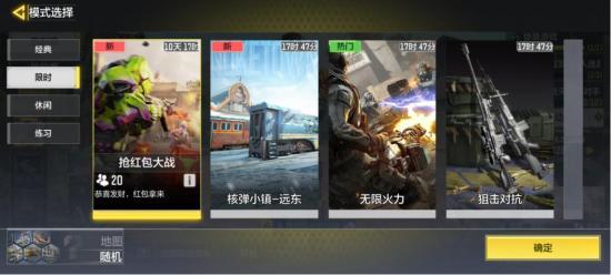 【玩法介绍】抢红包大战怎么玩?