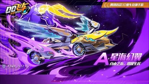 QQ飞车牛年限定星海幻翼怎么改装?海幻翼改装攻略