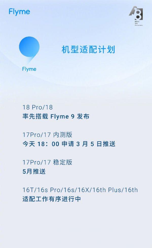 Flyme 9