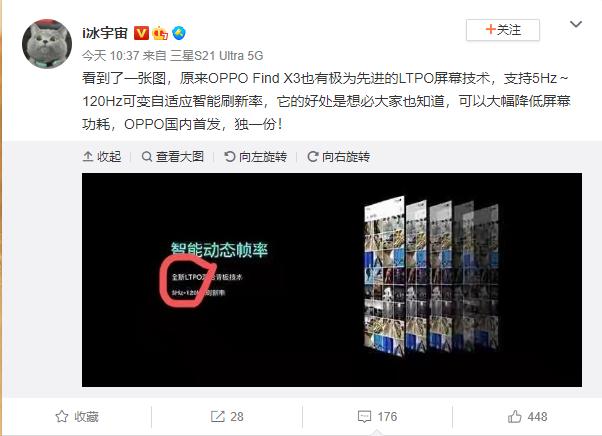 首发全链路色彩管理系统 OPPO Find X3被爆搭载LTPO高刷屏