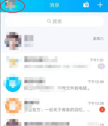 手机qq怎么办新号 qq新账号创建方法