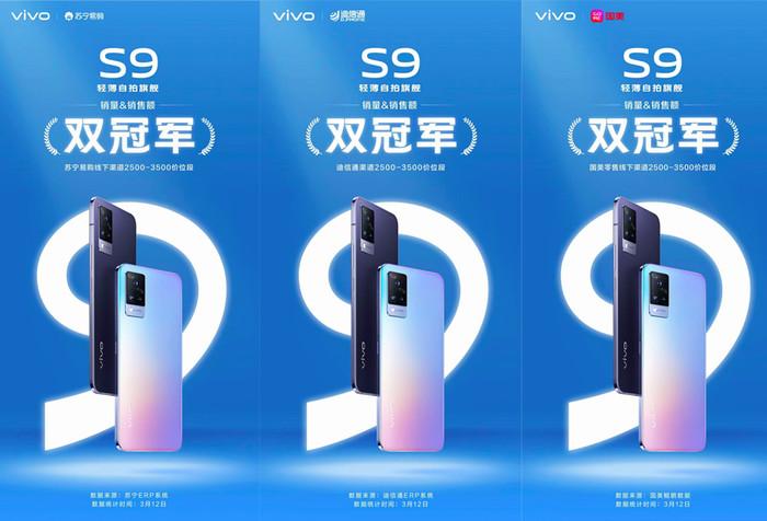 下一个爆款自拍手机 vivo S9实力争锋