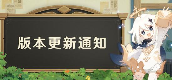 全新体验 原神3月17日1.4版本「风花的邀约」更新公告