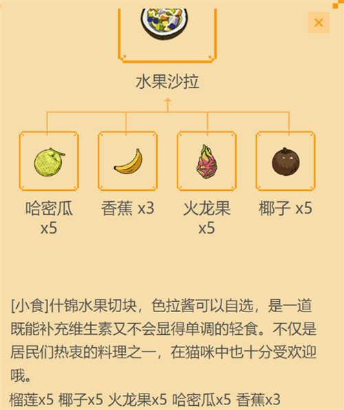 小森生活水果沙拉食谱怎么解锁 水果沙拉食谱配方