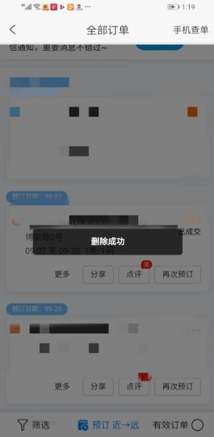 携程删除订单记录