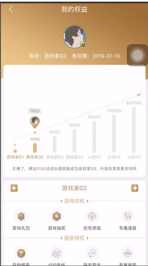心悦俱乐部app如何升级 心悦俱乐部升级攻略