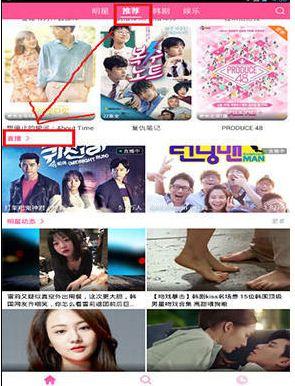 韩剧TV怎么看直播 解决在韩剧TV看直播的办法