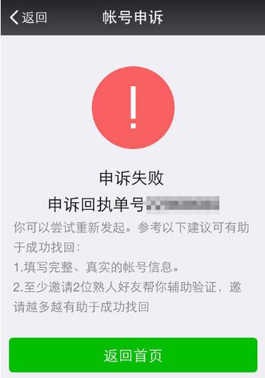 微信申诉失败怎么办 微信申诉失败详细解决方法