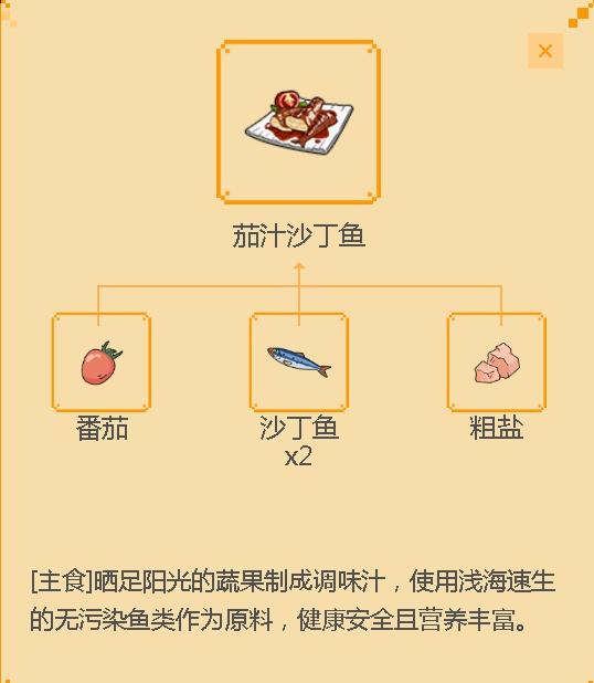 小森生活茄汁沙丁鱼食谱