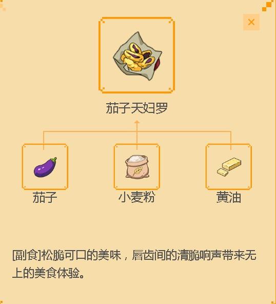 小森生活茄子天妇罗食谱