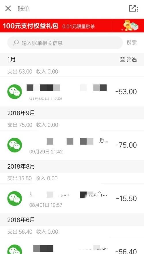 京东金融账单信息