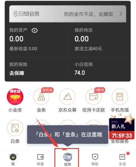 京东金融怎么申请信用卡 关于京东金融申请信用卡的教程