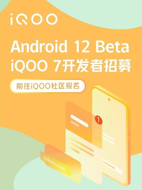 Android 12尝鲜版来袭 iQOO 7开启测试招募