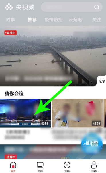 央视频直播如何互动 央视频直播互动的教程