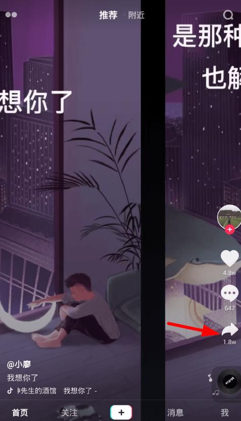 抖音怎么合拍的两个视频在一起 抖音app合拍视频教程
