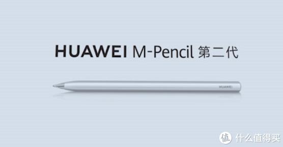华为M-Pencil第二代采取透明笔尖设计 拥有4096级主动式压感