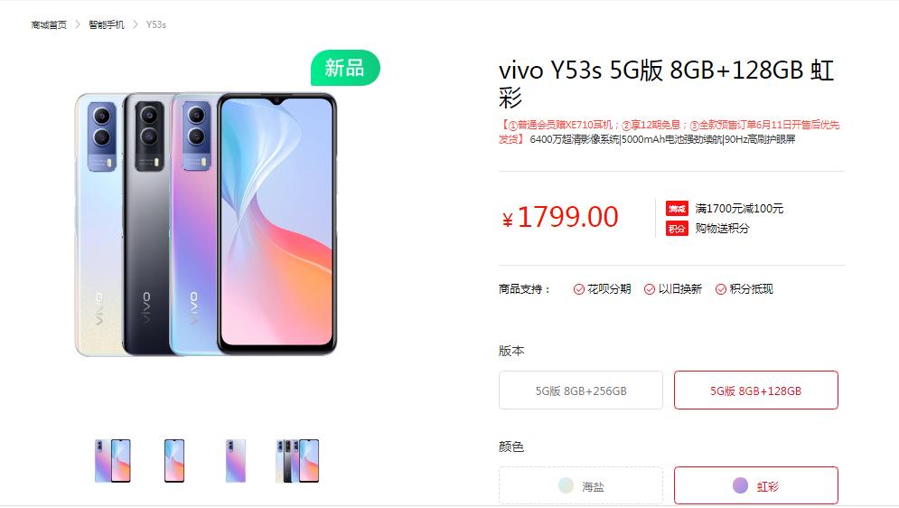 vivo Y53s官网上架 售价1799元