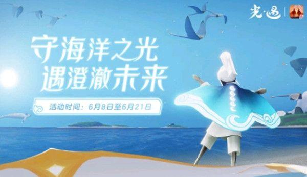 光遇海洋节结束时间 海洋节什么时候结束