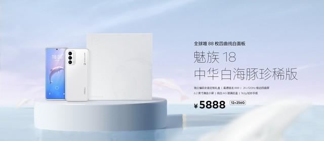 魅族18中华白海豚珍稀版