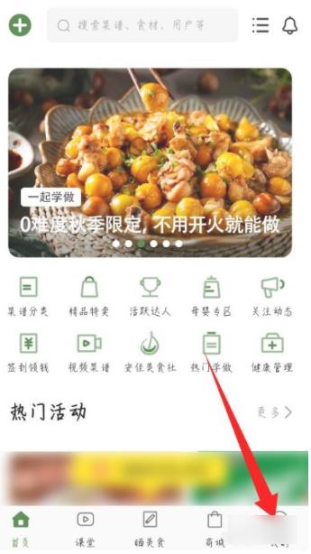 豆果美食注销账户