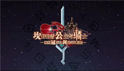 坎公骑冠剑浮游城攻略 浮游城怎么玩
