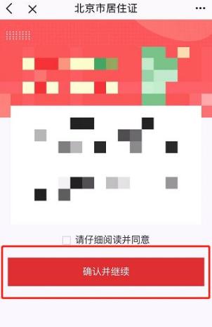 北京通app办暂住证