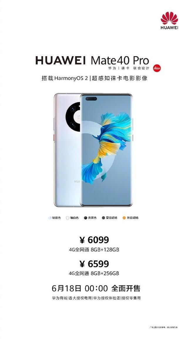 华为多款4G新机618开售 使用最新HarmonyOS系统