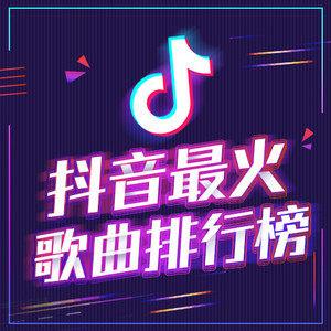 2021抖音最火歌曲推荐 关于2021抖音最火歌曲推荐的介绍