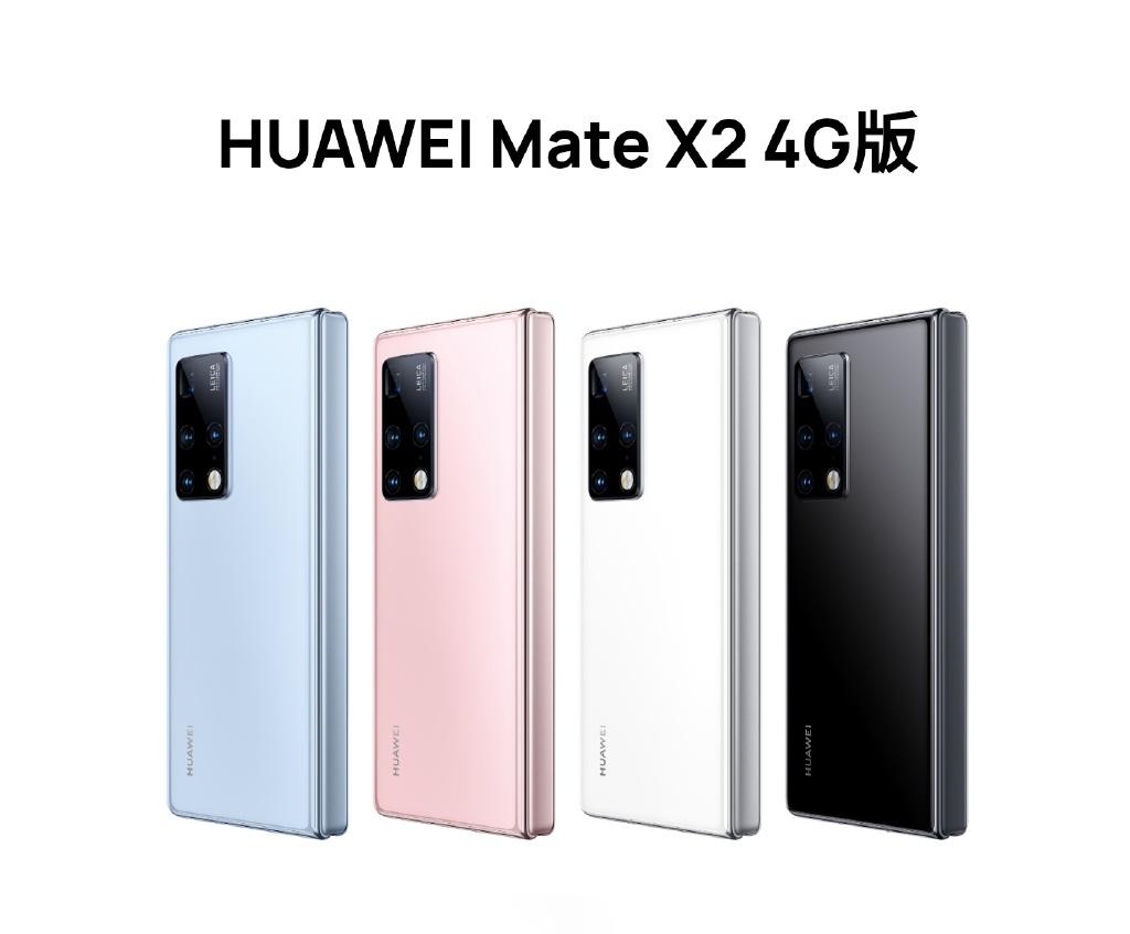 华为Mate X2 4G版今日开售 搭载HarmonyOS 2售17499元