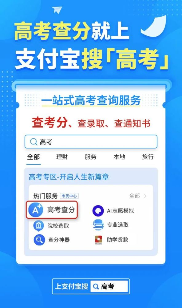 """夸克App推""""AI志愿模拟"""" 联合支付宝上线高考服务"""