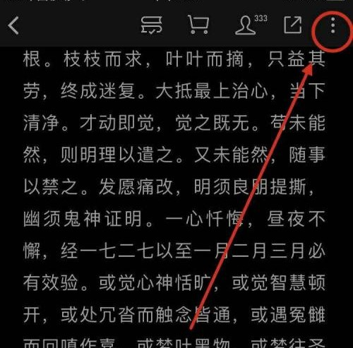 微信读书如何导出读书笔记 关于微信读书如何导出读书笔记的办法