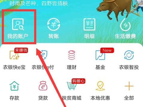 农业银行app怎么查看账户余额 关于农业银行app查看账户余额的办法
