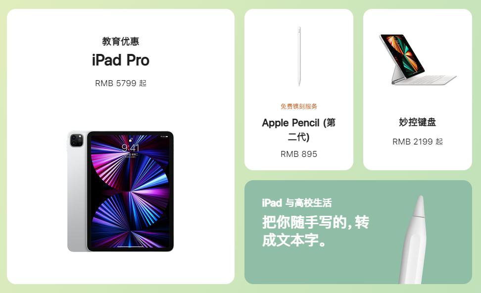 苹果2021年教育优惠今日开启 购买iPad、Mac就送AirPods